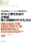 ポスト工業化社会の企業論:個人を組織から「分化」せよ【電子書籍】[ 太田 肇 ]