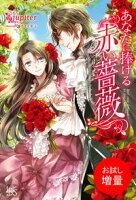 【期間限定 試し読み増量版 閲覧期限2020年8月11日】あなたに捧げる赤い薔薇