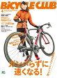 BiCYCLE CLUB 2017年4月号 No.384【電子書籍】