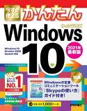 今すぐ使えるかんたん Windows 10 2021年最新版【電子書籍】[ オンサイト ]