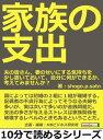 楽天Kobo電子書籍ストアで買える「家族の支出。夫の皆さん、妻のせいにする気持ちを少し置いておいて、自分に何ができるか、考えてみませんか?【電子書籍】[ shogo.p.sato ]」の画像です。価格は100円になります。