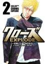 クローズ EXPLODE 2【電子書籍】[ 高橋ヒロシ ]