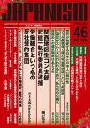ジャパニズム 46【電子書籍】[ 和田政宗 ]