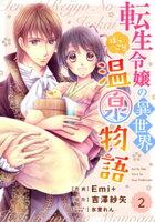 Berry'sFantasy 転生令嬢の異世界ほっこり温泉物語2巻