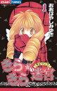 きらきら☆迷宮(ラビリンス)(1)【電子書籍】[ おおばやしみゆき ]