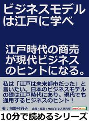 ビジネスモデルは江戸に学べ。江戸時代の商売が現代ビジネスのヒントになる。【電子書籍】[ 前野利羽子 ]