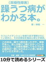 楽天Kobo電子書籍ストアで買える「躁うつ病(双極性障害)がわかる本。うつとハイテンションを繰り返す理解されにくい症状と、その治療法を臨床心理士が解説。【電子書籍】[ 林田一 ]」の画像です。価格は100円になります。