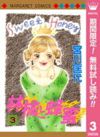 林檎と蜂蜜【期間限定無料】 3