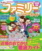 ファミリーレジャーガイド 2011年度版2011年度版【電子書籍】