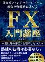 外資系ファンドマネージャーの黄金投資戦略に基づく FX入門講座【電子書籍】[ 山中 達也 ]