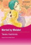Married by Mistake! (Harlequin Comics)Harlequin Comics【電子書籍】[ Renne Roszel ]