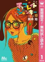 チョコレイト ジャンキー【期間限定無料】 1