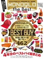 100%ムックシリーズ MONOQLO the Best 2019〜2020
