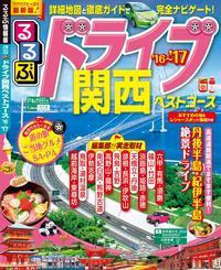 るるぶドライブ関西ベストコース'16〜'17