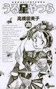 うる星やつら〔新装版〕(28)【電子書籍】[ 高橋留美子 ]