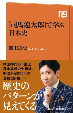 「司馬?太郎」で学ぶ日本史【電子書籍】[ 磯田道史 ]