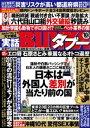 実話BUNKAタブー2017年10月号【電子書籍】