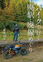 バイクで行く 廃駅・廃線めぐり【電子書籍】[ 栗栖国安 ]