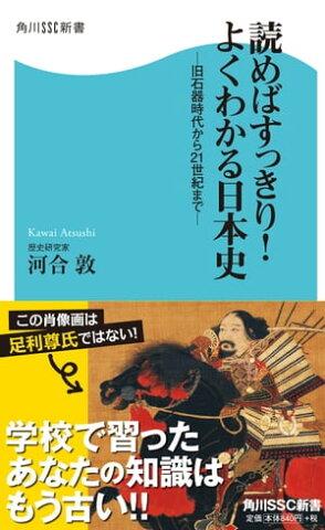 読めばすっきり!よくわかる日本史 ー旧石器時代から21世紀までー【電子書籍】[ 河合 敦 ]
