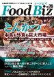 フードビズ76号【電子書籍】