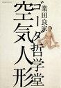 ゴーダ哲学堂 空気人形【電子書籍...