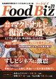フードビズ77号【電子書籍】