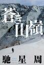 蒼き山嶺【電子書籍】[ 馳星周 ]