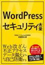 WordPressセキュリティ大全【電子書籍】[ 吉田哲也 ]
