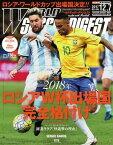 ワールドサッカーダイジェスト 2017年12月7日号【電子書籍】