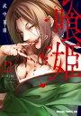 喰姫-クヒメ-(2)【電子書籍】[ 武中 英雄 ]