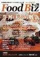 フードビズ70号【電子書籍】