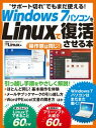 Windows7パソコンをLinuxで復活させる本【電子書籍】