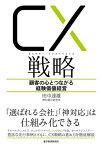 CX(カスタマー・エクスペリエンス)戦略顧客の心とつながる経験価値経営【電子書籍】[ 田中達雄 ]