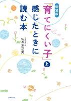 新装版 「育てにくい子」と感じたときに読む本