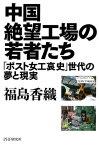 中国絶望工場の若者たち「ポスト女工哀史」世代の夢と現実【電子書籍】[ 福島香織 ]