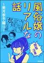 楽天Kobo電子書籍ストアで買える「【閲覧注意】風俗嬢のリアルな話〜美月李予編〜 14【電子書籍】[ 美月李予 ]」の画像です。価格は108円になります。
