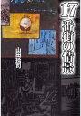17番街の情景1【電子書籍】[ ...