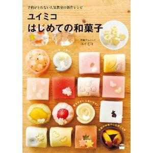 Les premiers bonbons japonais de Yumiko [e-book] [Yuimiko]