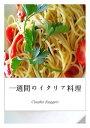 一週間のイタリア料理【電子書籍】[ Claudio Ruggeri ]