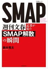 週刊文春の鈴木竜太記者が語る、SMAP解散決定前夜のメンバーエピソード