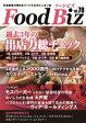 フードビズ78号【電子書籍】