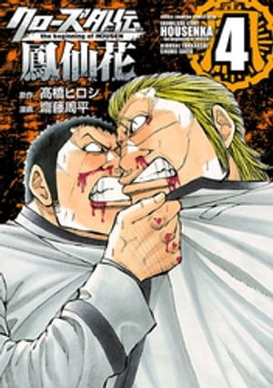 コミック, その他  the beginning of HOUSEN 4