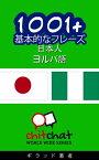 1001+ 基本的なフレーズ 日本語-ヨルバ語【電子書籍】[ ギラッド作者 ]