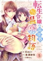 Berry'sFantasy 転生令嬢の異世界ほっこり温泉物語5巻