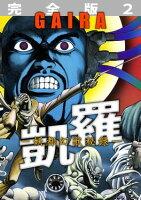 凱羅 GAIRA ー妖都幻獣秘録ー 【完全版】 2