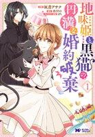 地味姫と黒猫の、円満な婚約破棄(コミック) 1
