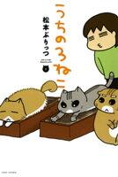 うちの3ねこ(2)