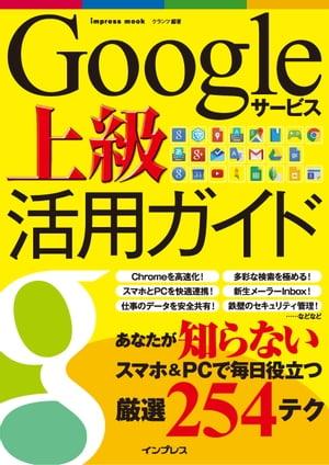 Googleサービス上級活用ガイド [電子書籍版]