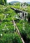廃駅ミュージアム【電子書籍】[ 笹田昌宏 ]