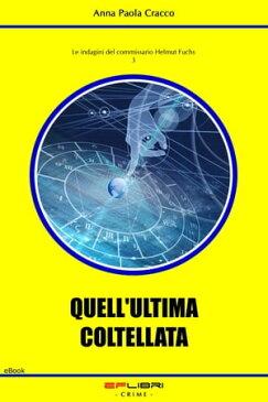 QUELL'ULTIMA COLTELLATA【電子書籍】[ Anna Paola Cracco ]